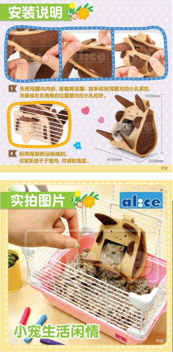 Alice 小動物拼拼屋(小袋鼠)